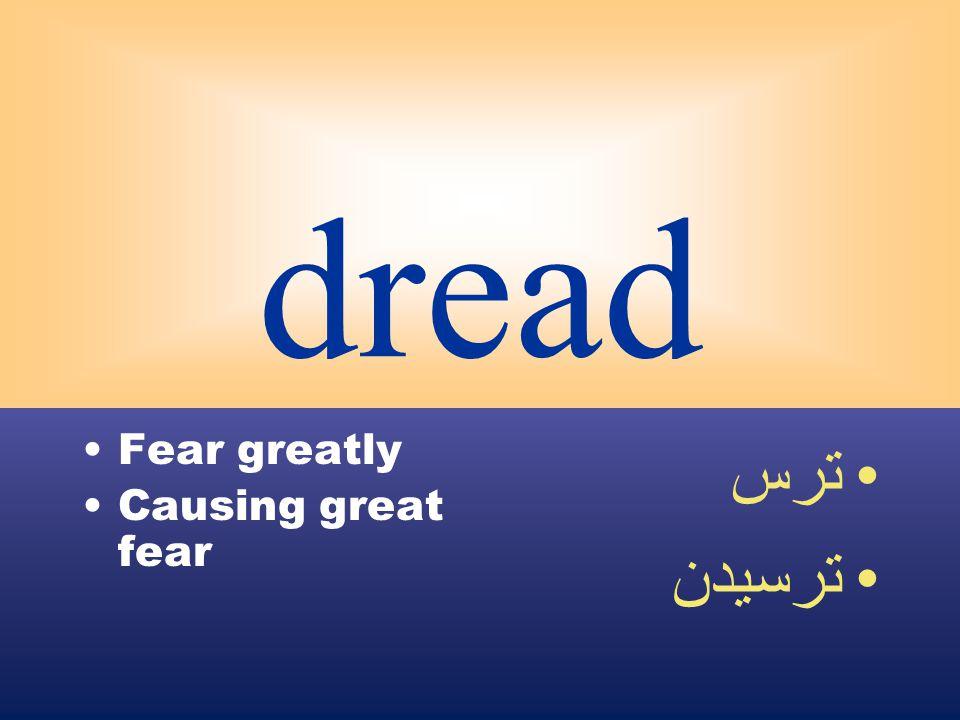 dread Fear greatly Causing great fear ترس ترسيدن