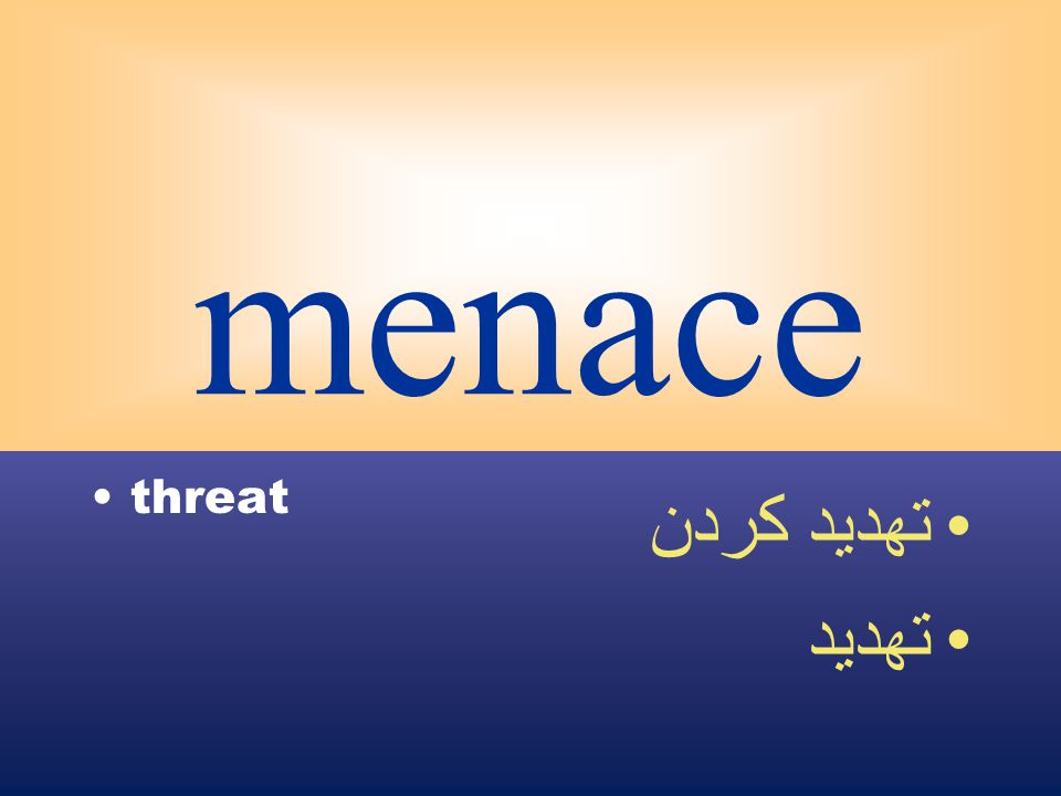 menace threat تهديد كردن تهديد