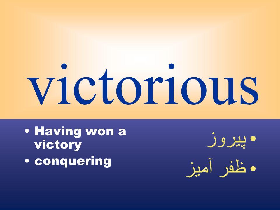victorious Having won a victory conquering پيروز ظفر آميز