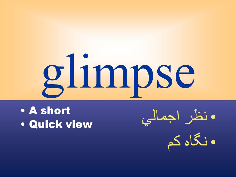 glimpse A short Quick view نظر اجمالي نگاه كم