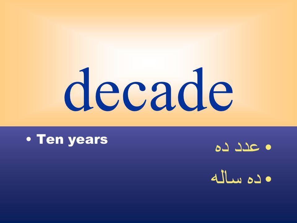 decade Ten years عدد ده ده ساله