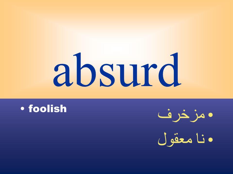 absurd foolish مزخرف نا معقول