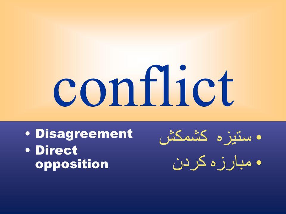 conflict Disagreement Direct opposition ستيزه كشمكش مبارزه كردن