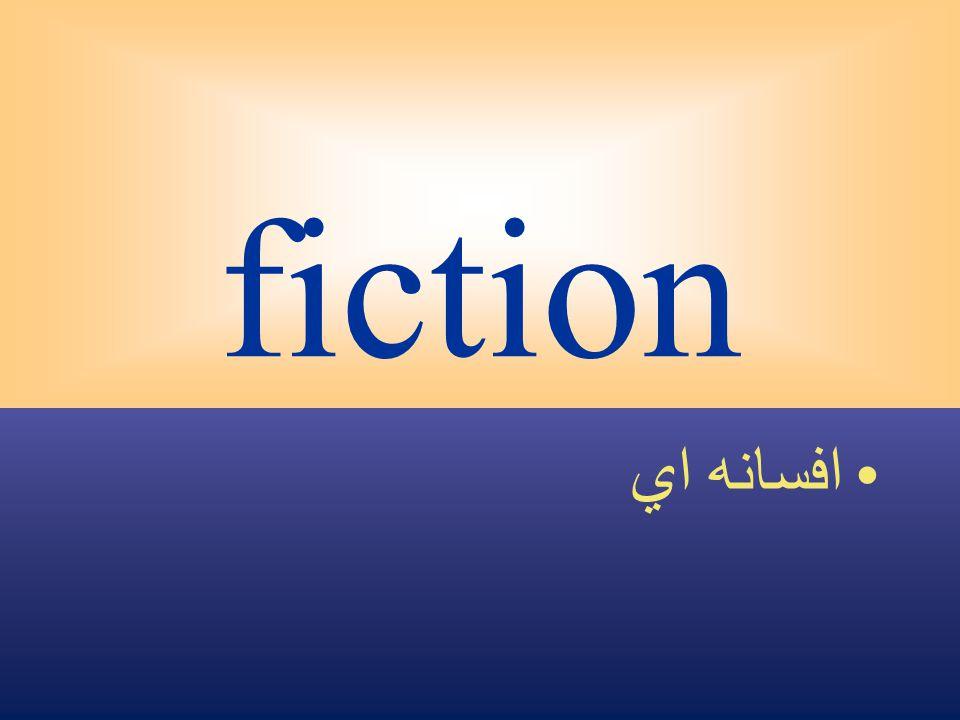 fiction افسانه اي