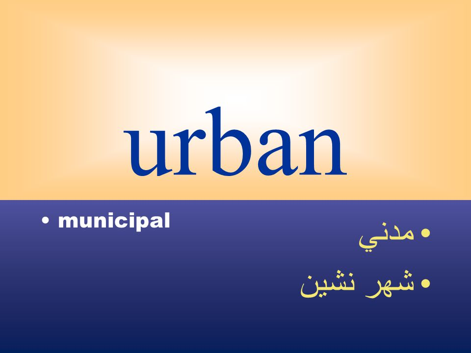 urban municipal مدني شهر نشين