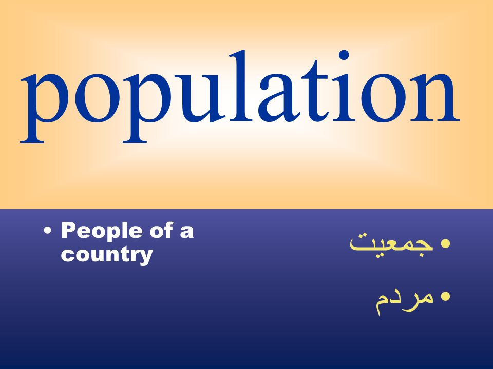 population People of a country جمعيت مردم