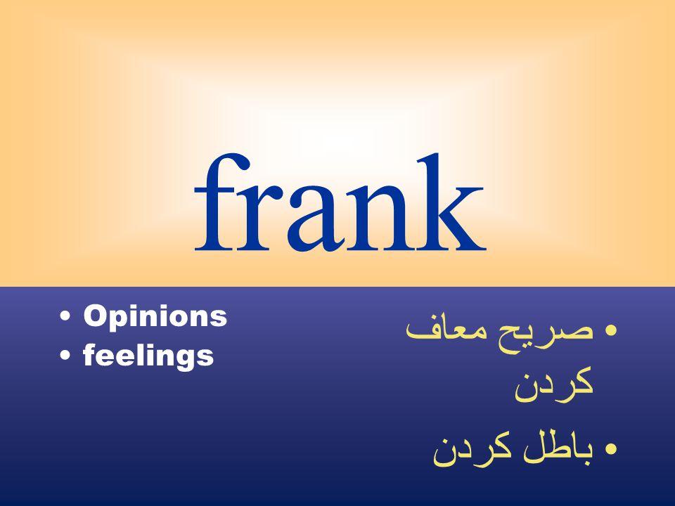 frank Opinions feelings صريح معاف كردن باطل كردن