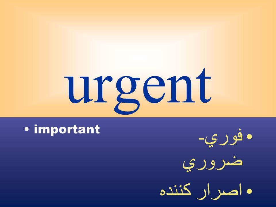urgent important فوري - ضروري اصرار كننده