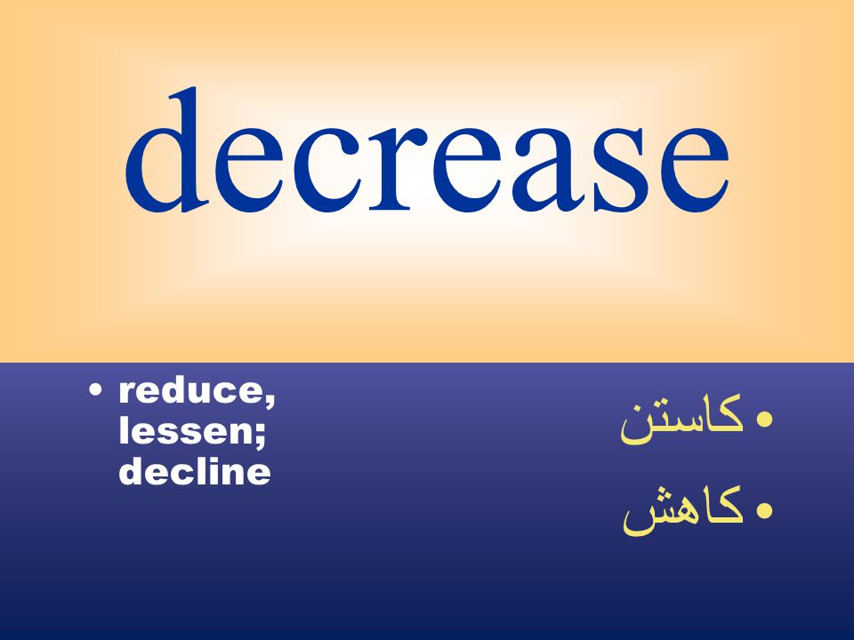 decrease reduce, lessen; decline كاستن كاهش