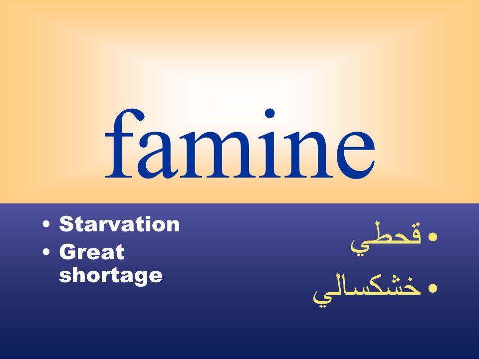 famine Starvation Great shortage قحطي خشكسالي