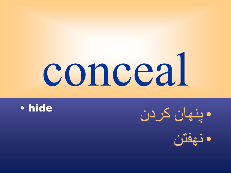 conceal hide پنهان كردن نهفتن