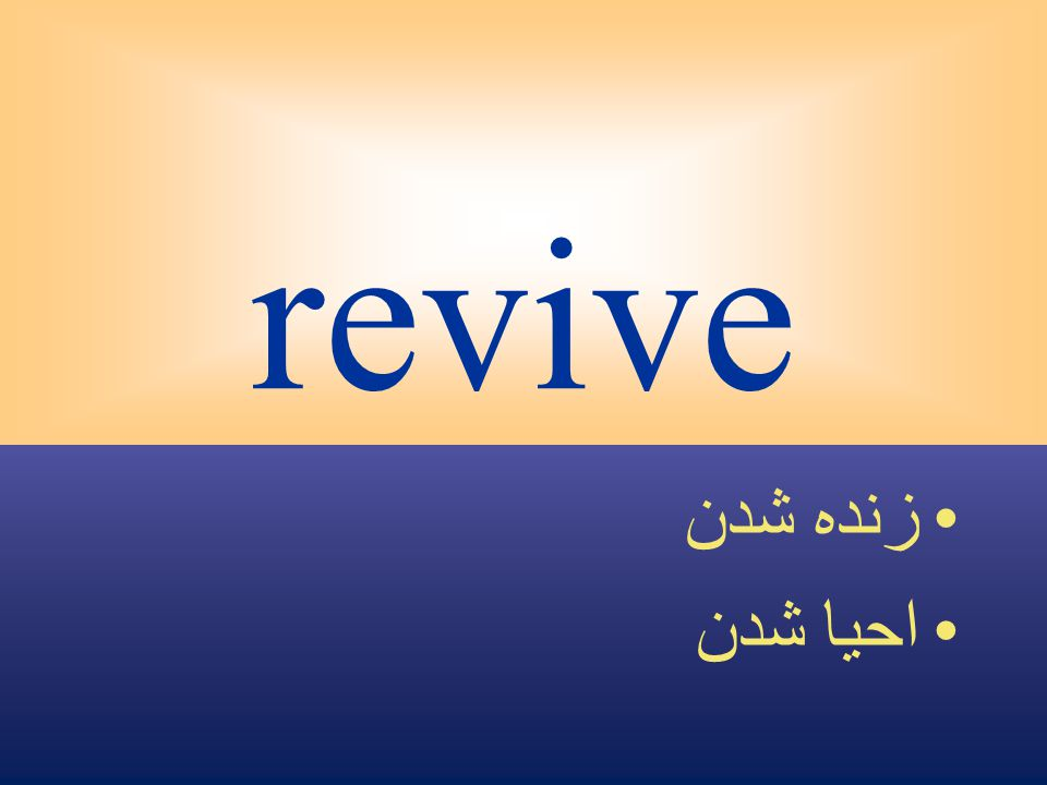 revive زنده شدن احيا شدن
