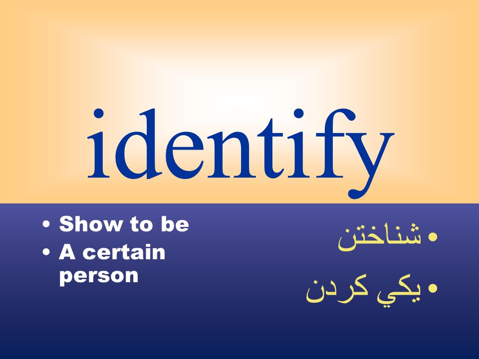 identify Show to be A certain person شناختن يكي كردن