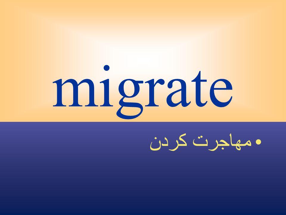 migrate مهاجرت كردن