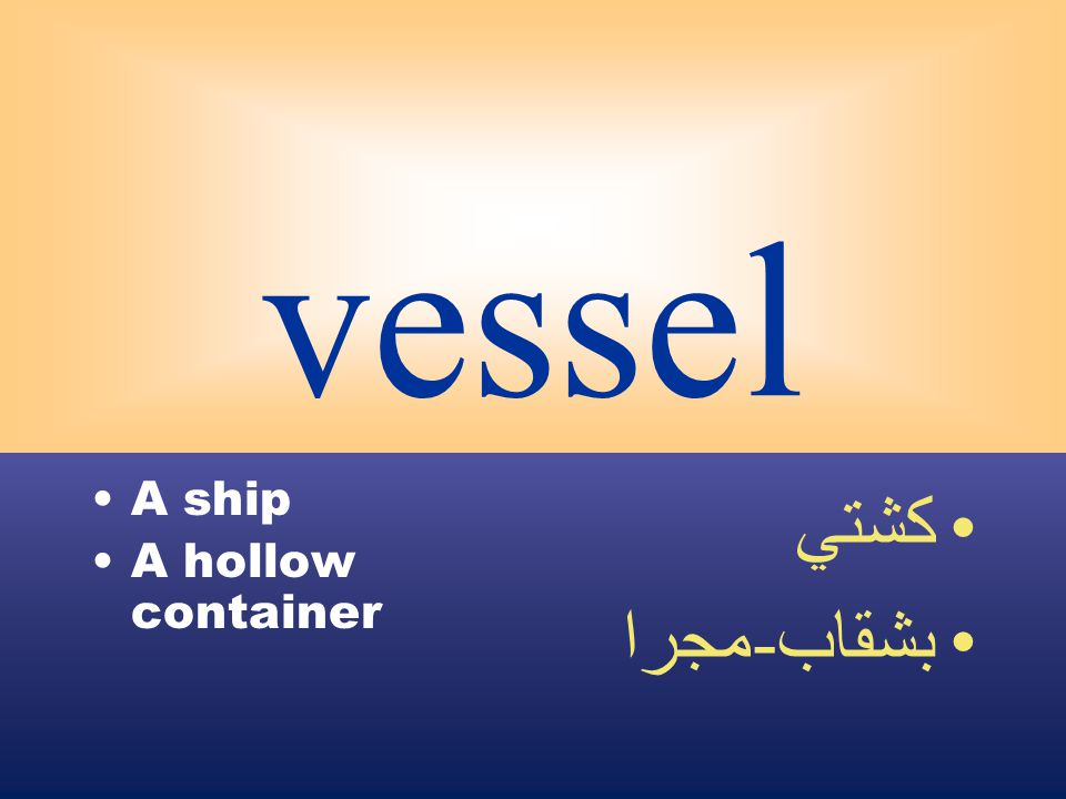 vessel A ship A hollow container كشتي بشقاب - مجرا