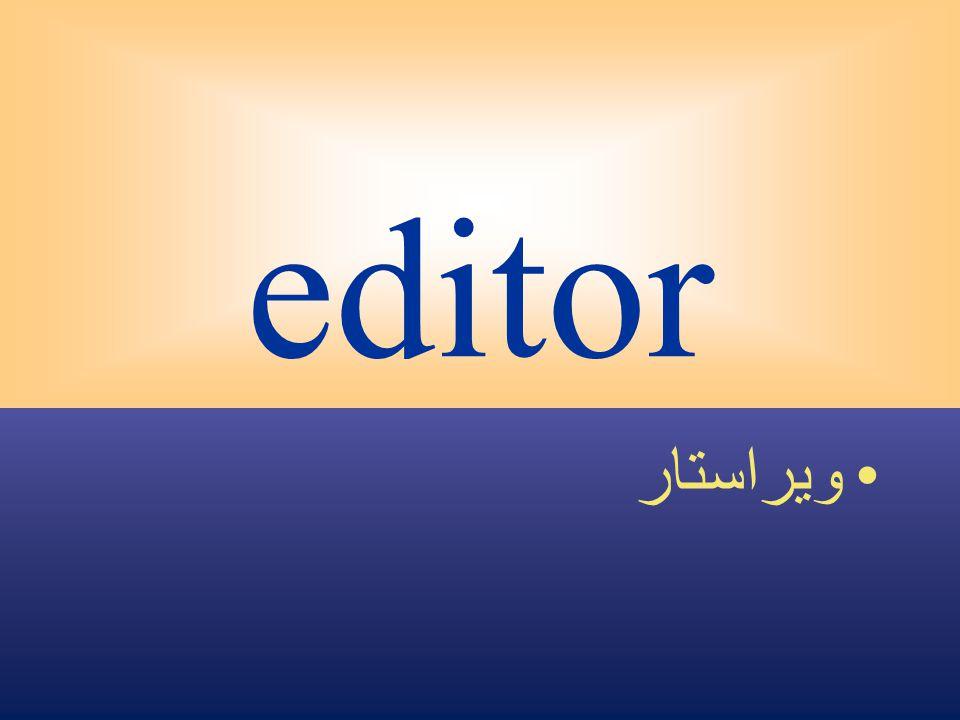 editor ويراستار