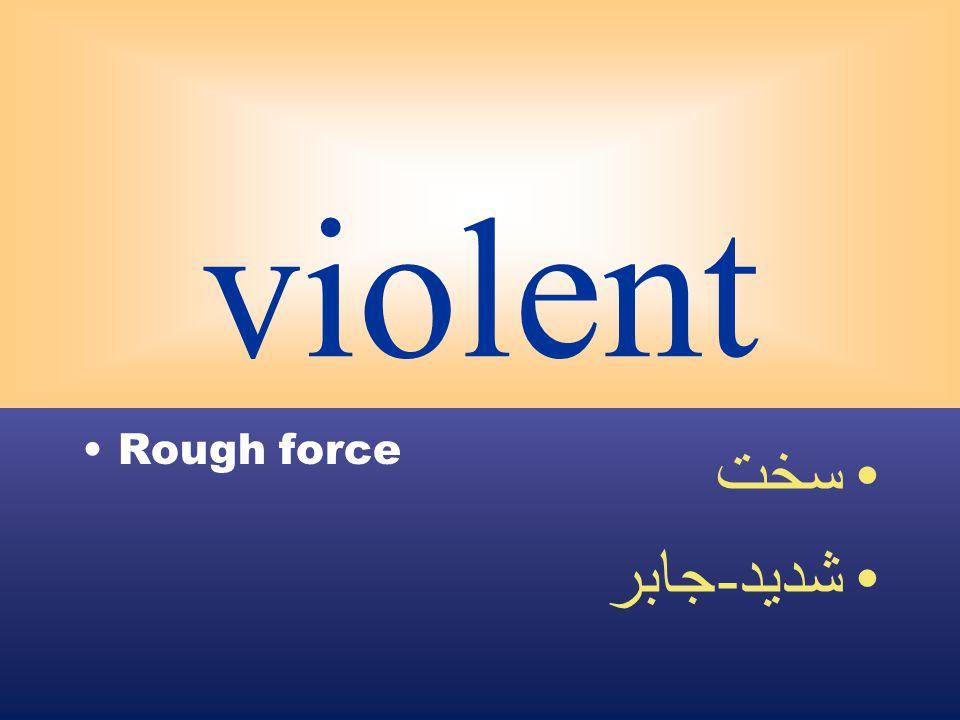 violent Rough force سخت شديد - جابر