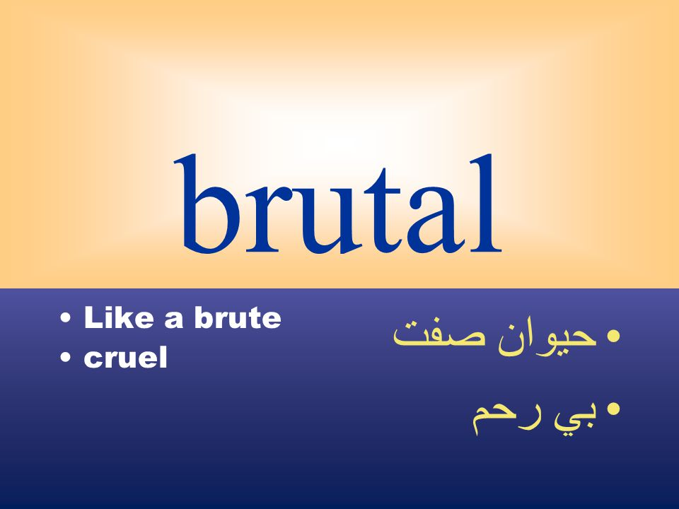 brutal Like a brute cruel حيوان صفت بي رحم