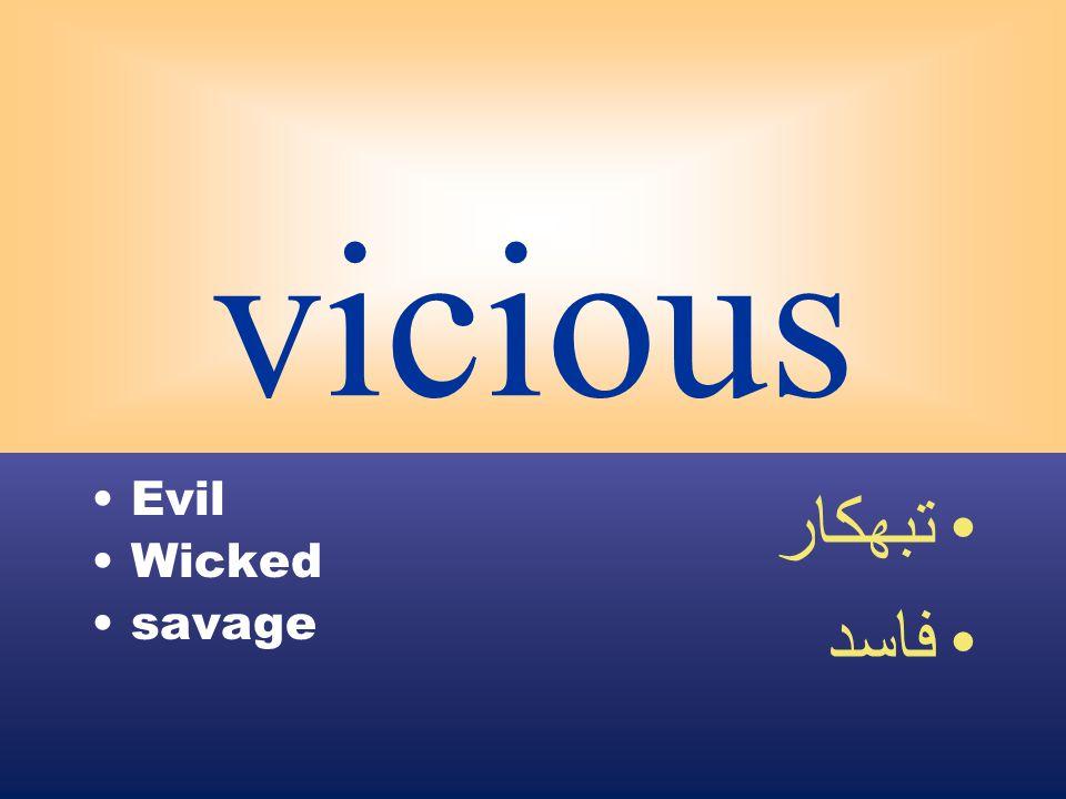 vicious Evil Wicked savage تبهكار فاسد