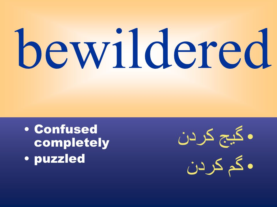 bewildered Confused completely puzzled گيج كردن گم كردن
