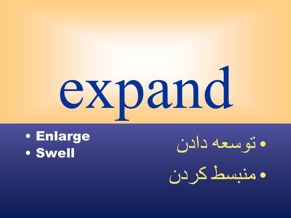 expand Enlarge Swell توسعه دادن منبسط كردن