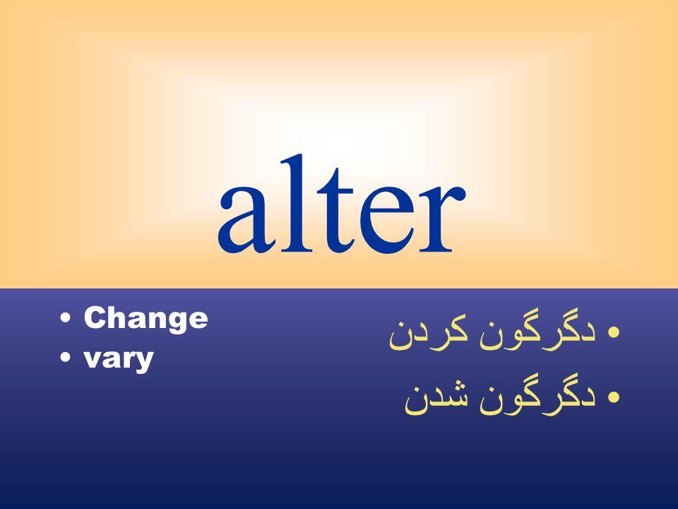 alter Change vary دگرگون كردن دگرگون شدن