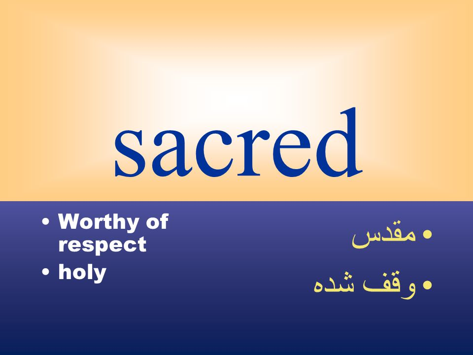 sacred Worthy of respect holy مقدس وقف شده