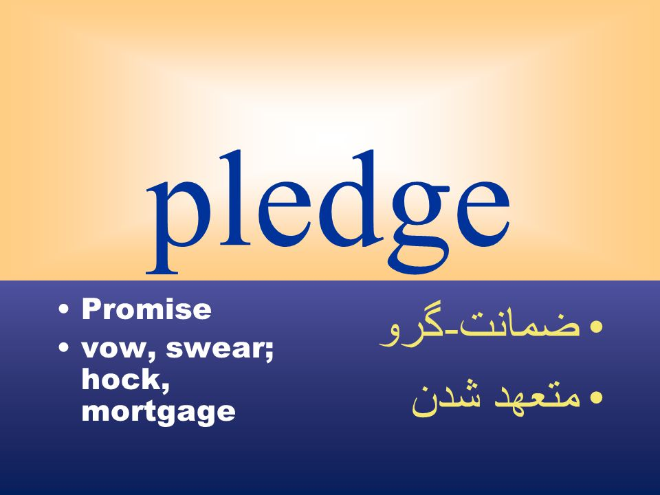 pledge Promise vow, swear; hock, mortgage ضمانت - گرو متعهد شدن