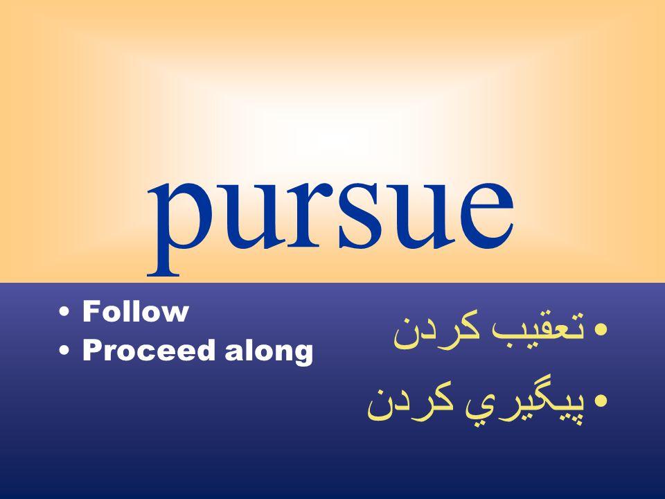 pursue Follow Proceed along تعقيب كردن پيگيري كردن