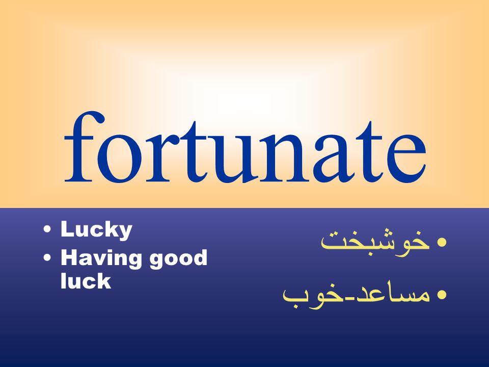 fortunate Lucky Having good luck خوشبخت مساعد - خوب