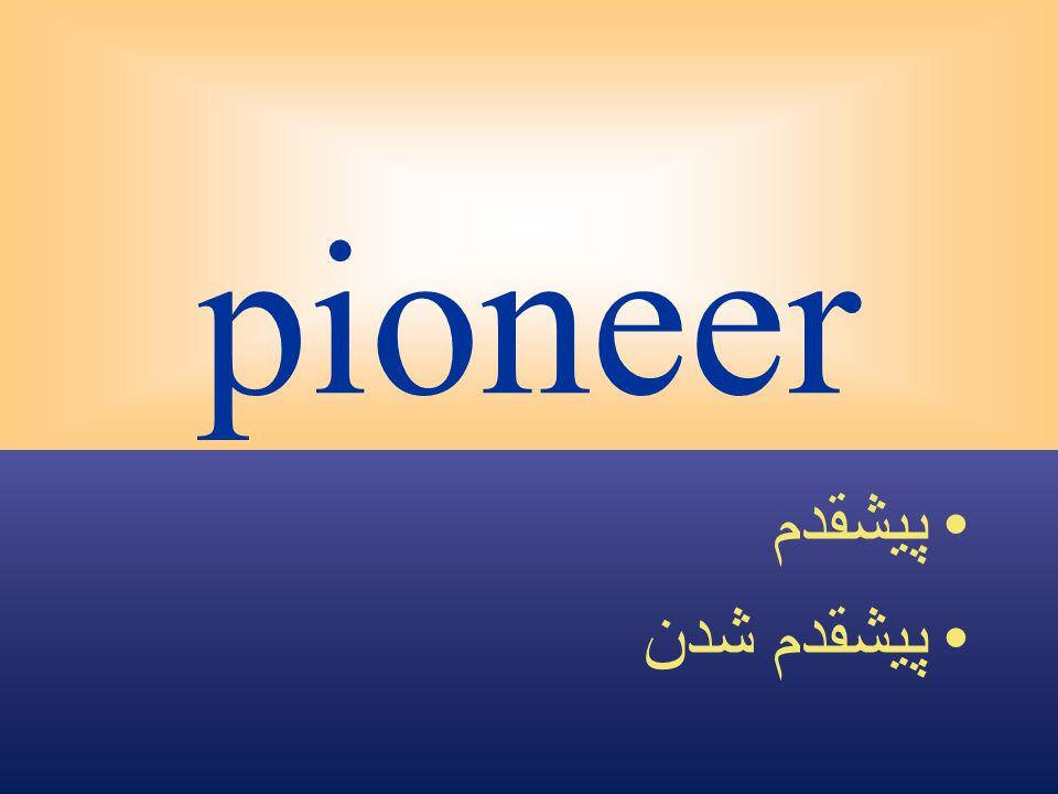 pioneer پيشقدم پيشقدم شدن