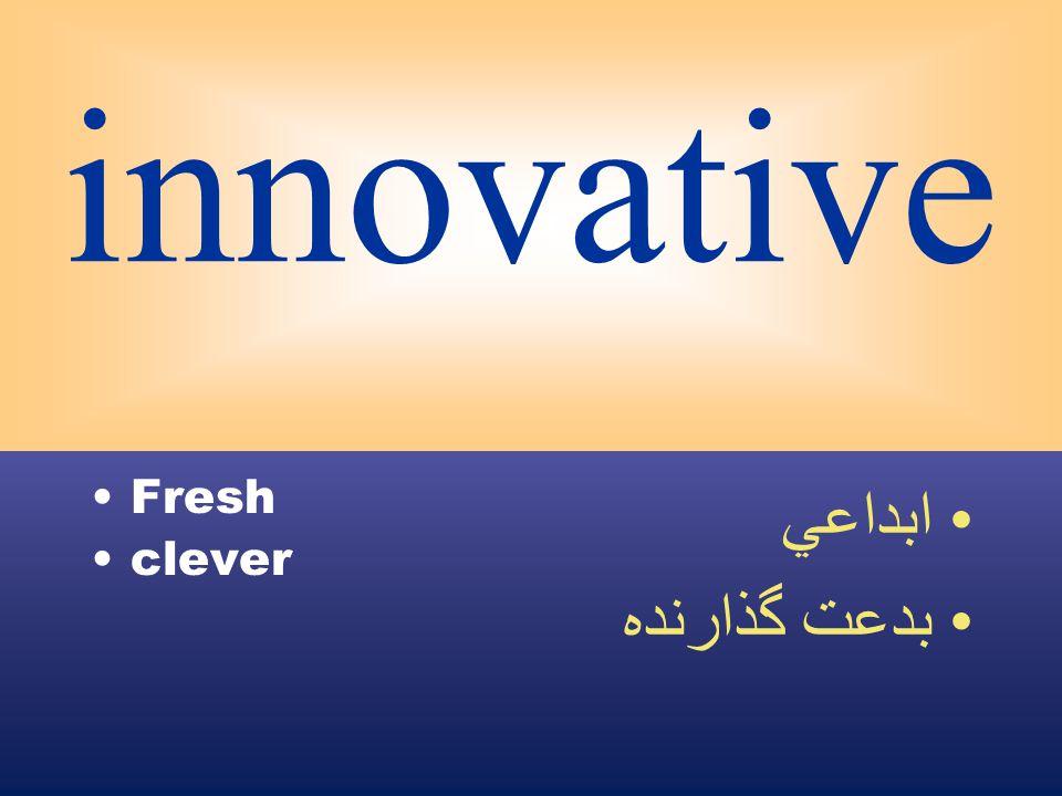 innovative Fresh clever ابداعي بدعت گذارنده