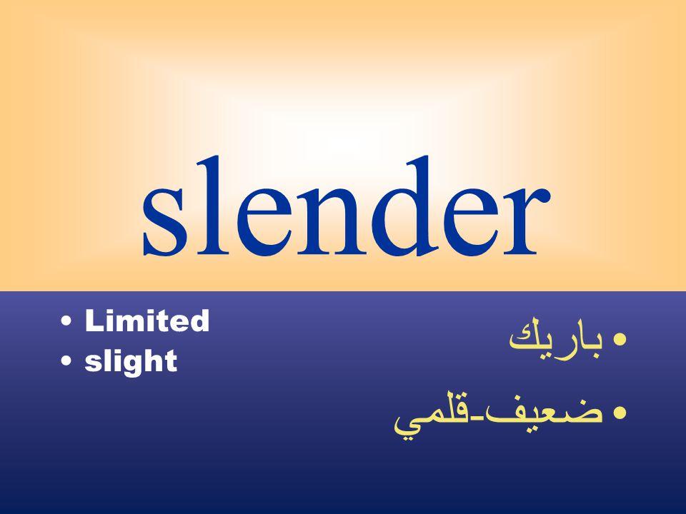 slender Limited slight باريك ضعيف - قلمي