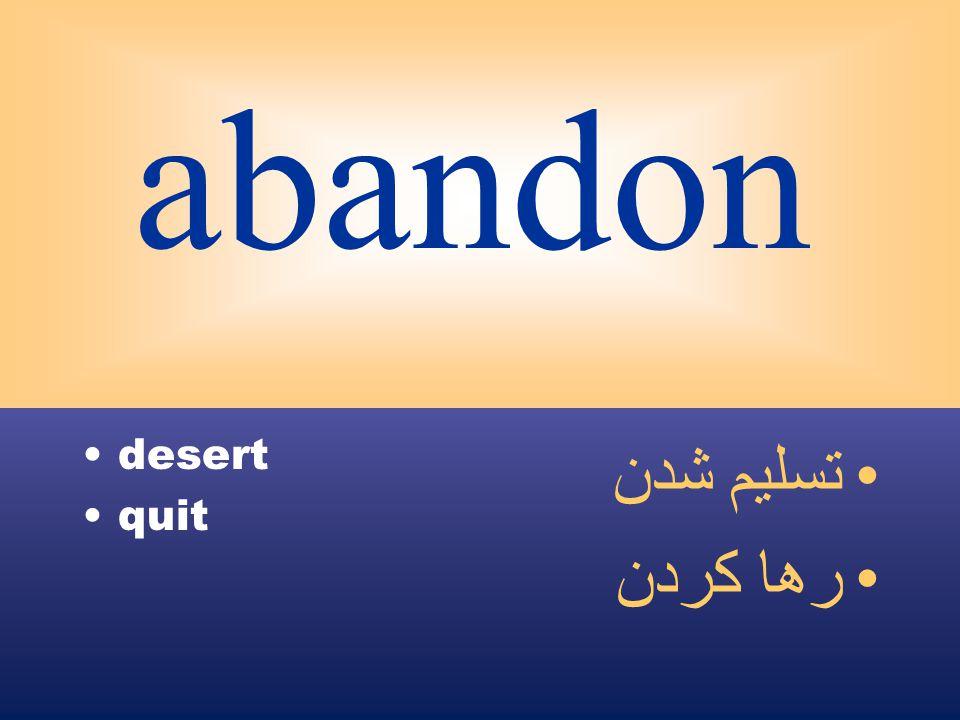 abandon desert quit تسليم شدن رها كردن
