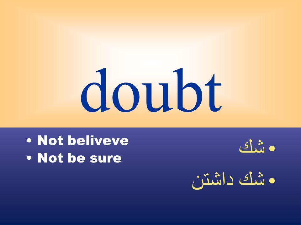 doubt Not beliveve Not be sure شك شك داشتن