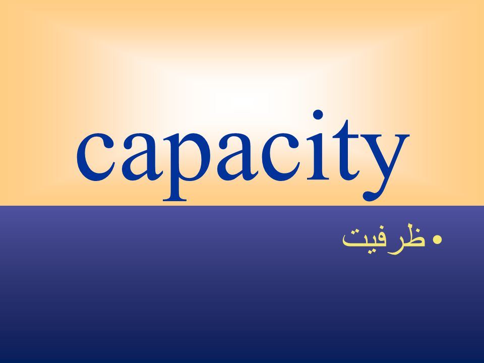 capacity ظرفيت