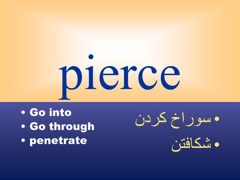 pierce Go into Go through penetrate سوراخ كردن شكافتن