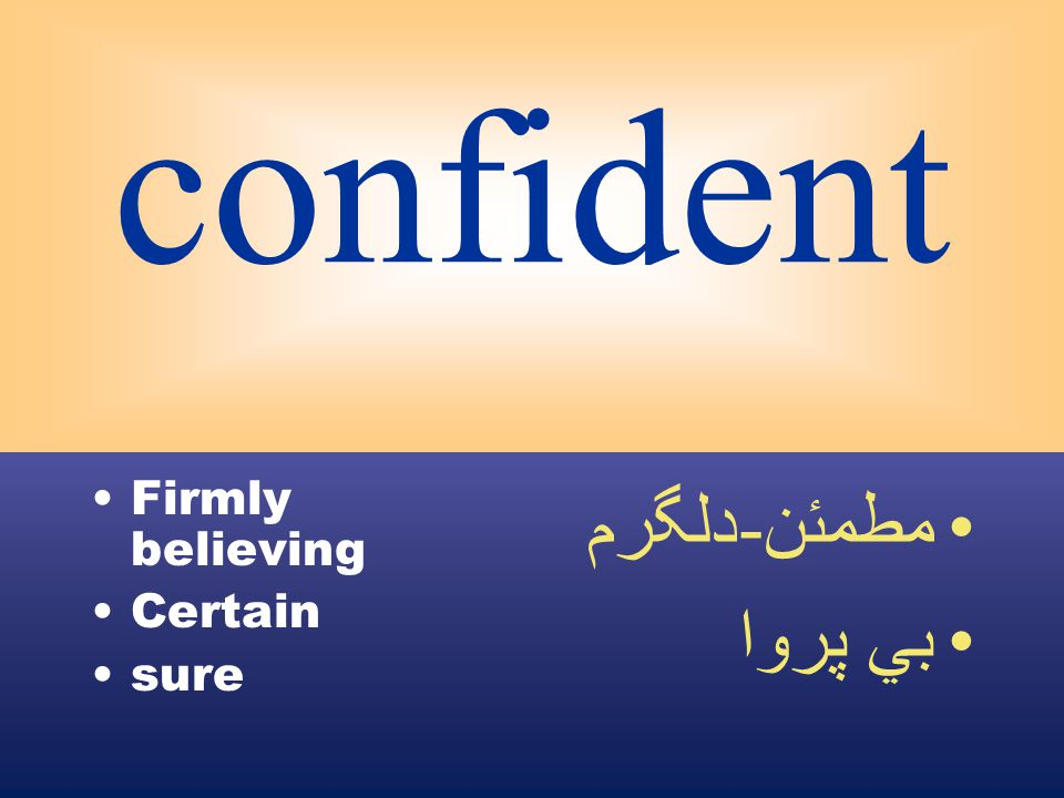 confident Firmly believing Certain sure مطمئن - دلگرم بي پروا