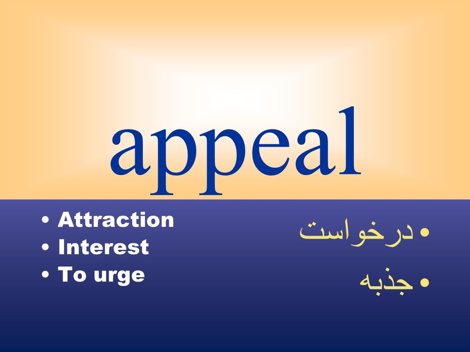 appeal Attraction Interest To urge درخواست جذبه