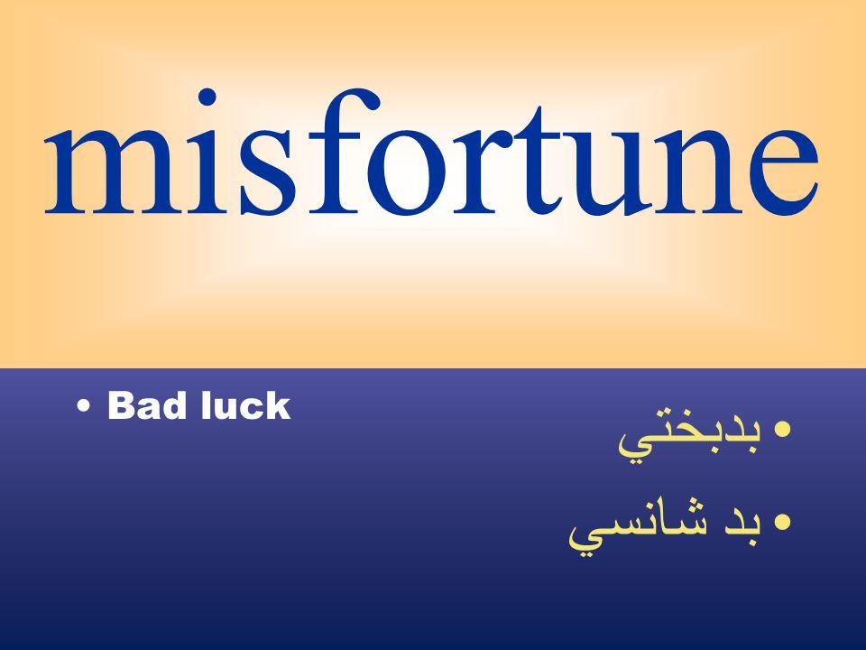 misfortune Bad luck بدبختي بد شانسي