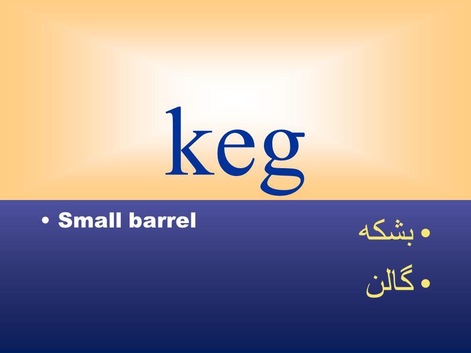 keg Small barrel بشكه گالن
