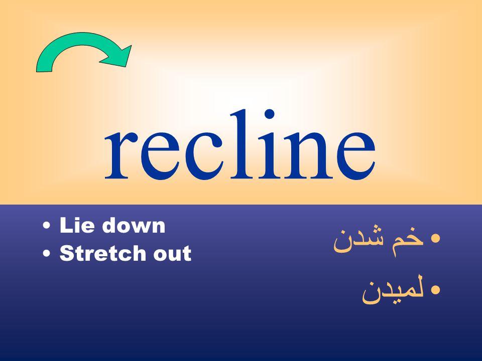 recline Lie down Stretch out خم شدن لميدن