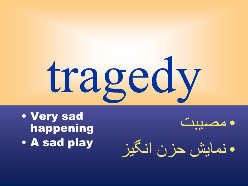 tragedy Very sad happening A sad play مصيبت نمايش حزن انگيز