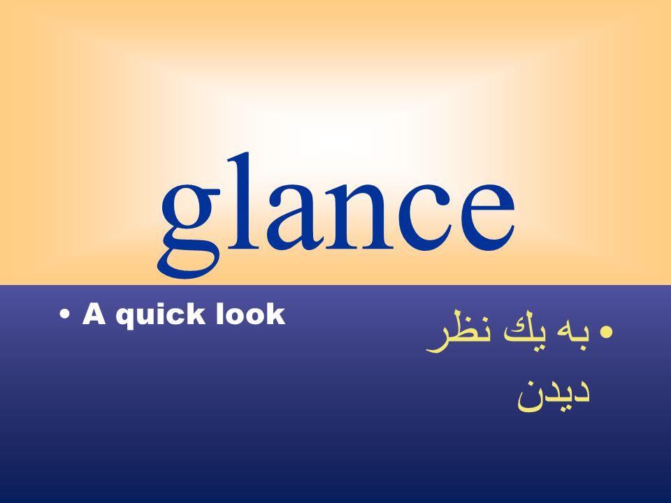 glance A quick look به يك نظر ديدن