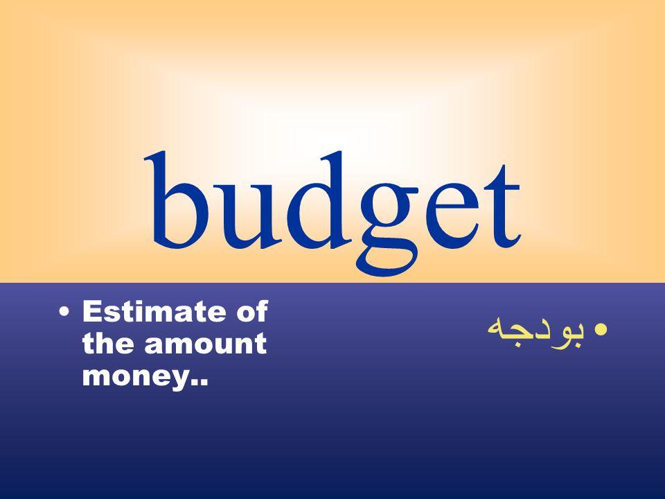 budget Estimate of the amount money.. بودجه
