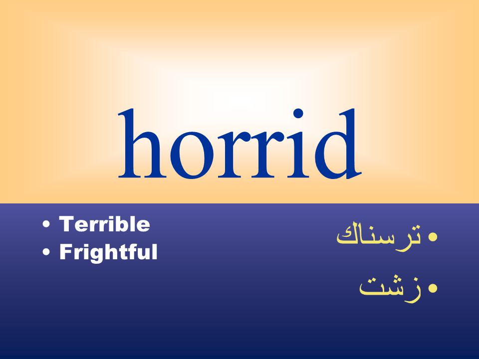 horrid Terrible Frightful ترسناك زشت