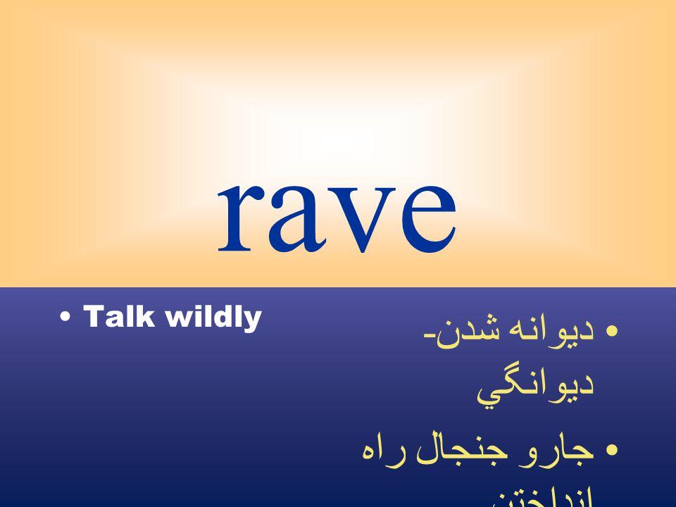 rave Talk wildly ديوانه شدن - ديوانگي جارو جنجال راه انداختن
