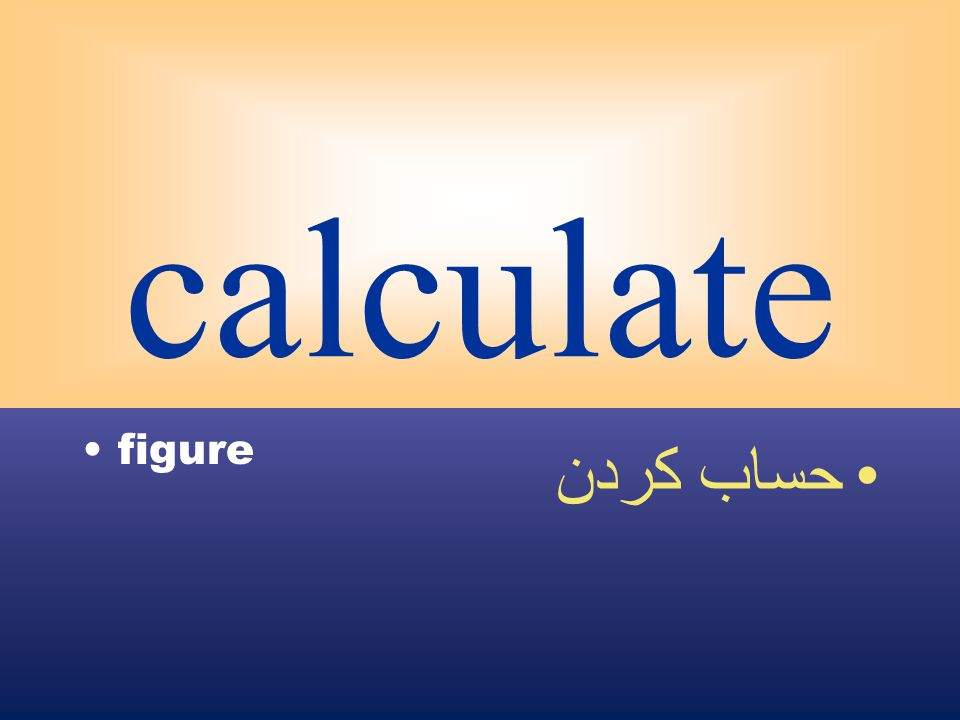 calculate figure حساب كردن