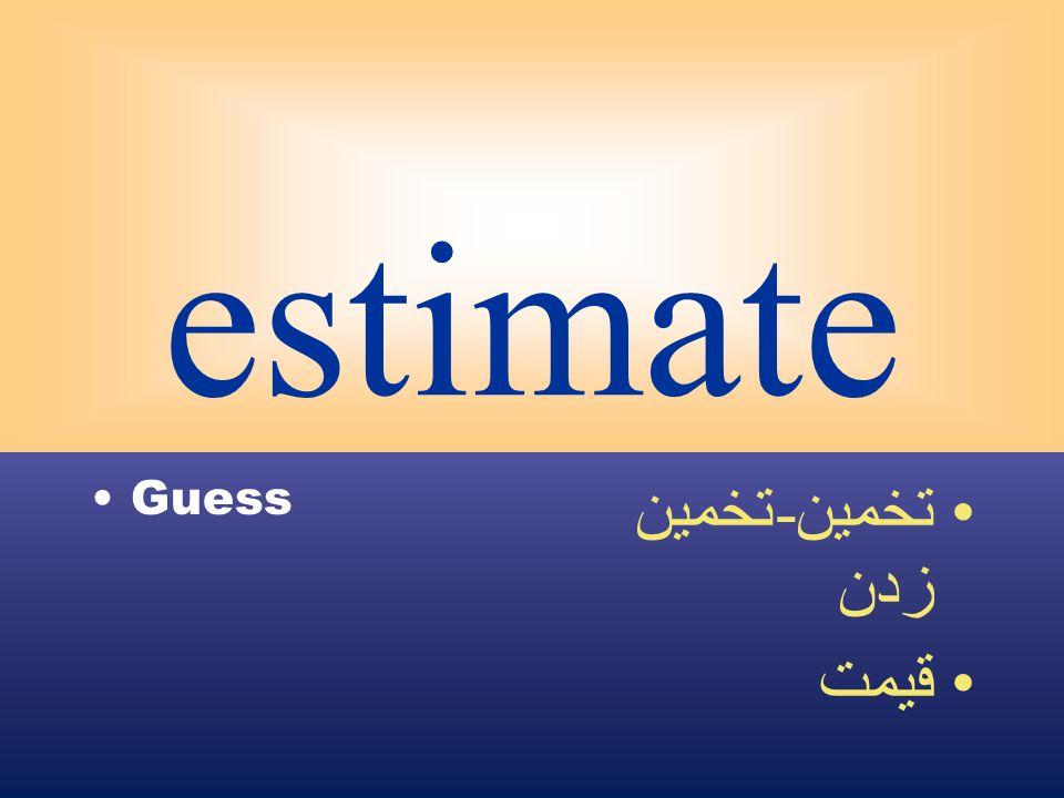 estimate Guess تخمين - تخمين زدن قيمت