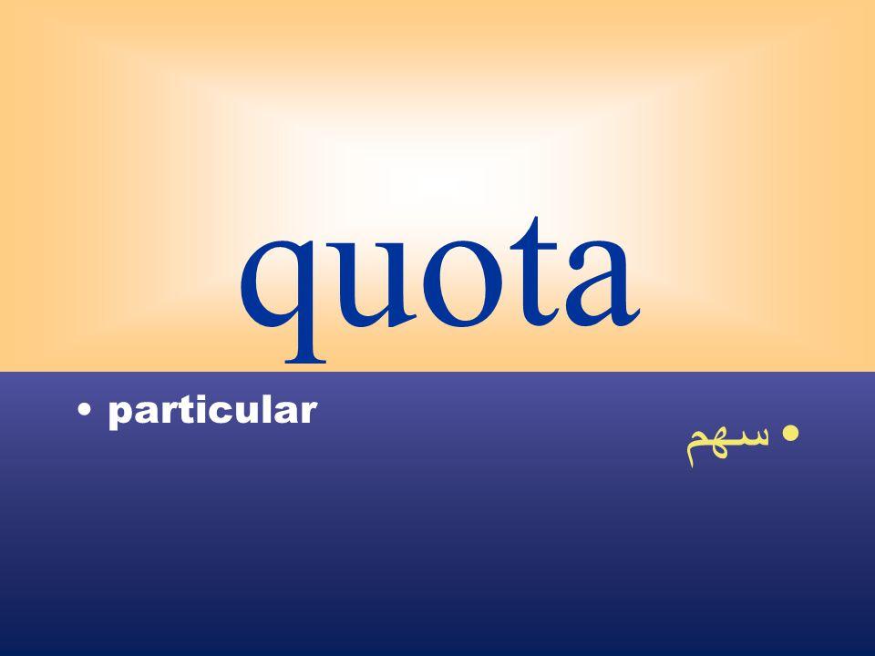 quota particular سهم